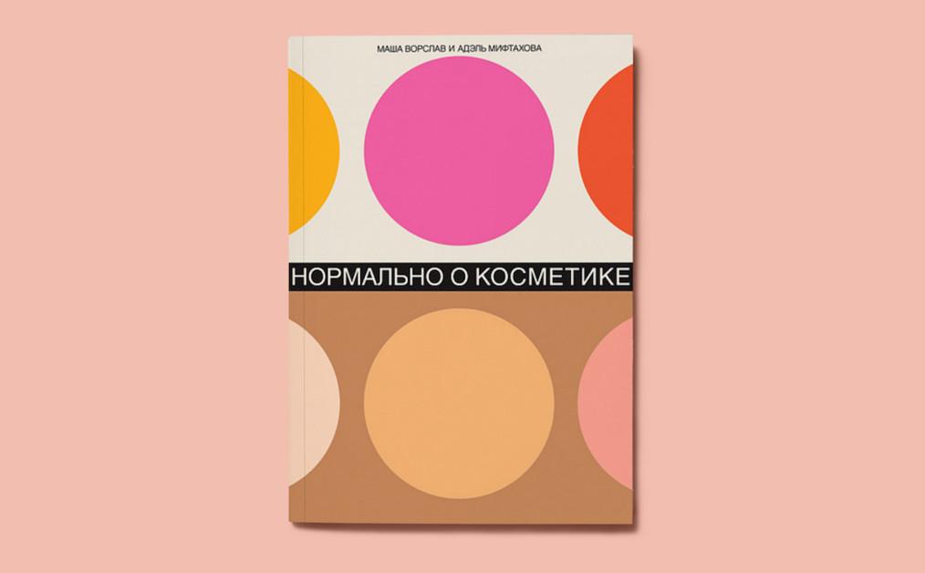 https://vogue.ua/article/culture/knigi/kniga-na-vyhodnye-normalno-o-kosmetike-mashi-vorslav-i-adel-miftahovoy.html