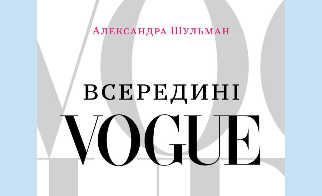 04fc4a8a5c39 Шість нових книг, які варто прочитати цієї осенi   Vogue Ukraine