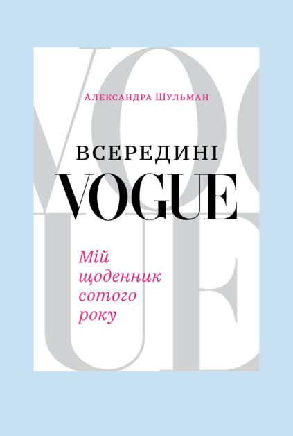 d402a5ca387e Плани на вихідні  уривок з книги Александри Шульман «Всередині Vogue  Мій  щоденник сотого року»   Vogue Ukraine