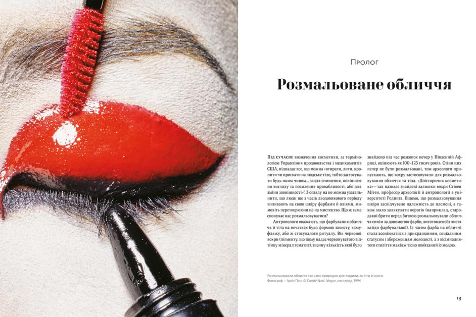 Что подарить: три украинских книги о красоте и здоровье