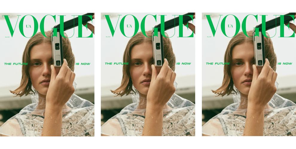 Vogue UA представляет новый номер: май 2018