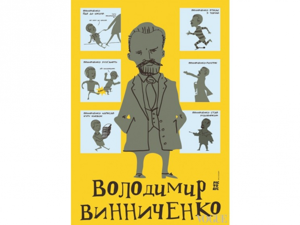 Владимир Винниченко. Художник Ярко Филевич
