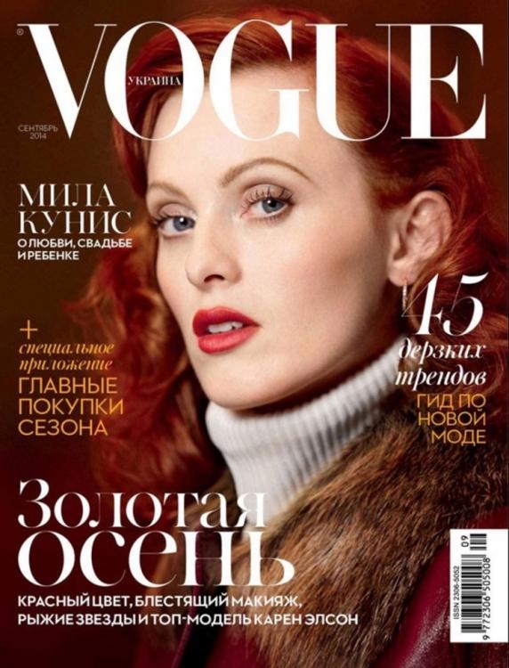 Обложка Vogue Украина, сентябрь 2014