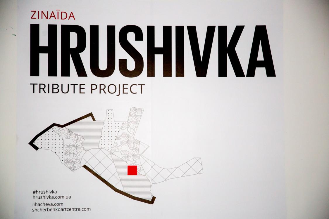 Выставка Зинаиды Лихачевой