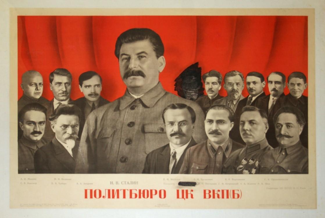 Постер Густава Клуциса, 1935 год
