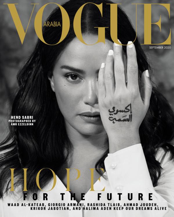 Vogue Arabia (фото Ämr Ezzeldinn, стиль Yasmine Eissa)