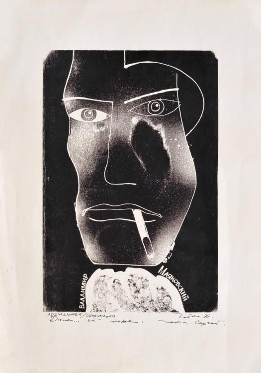 «Володимир Маяковський», 1976, Сергій Гета