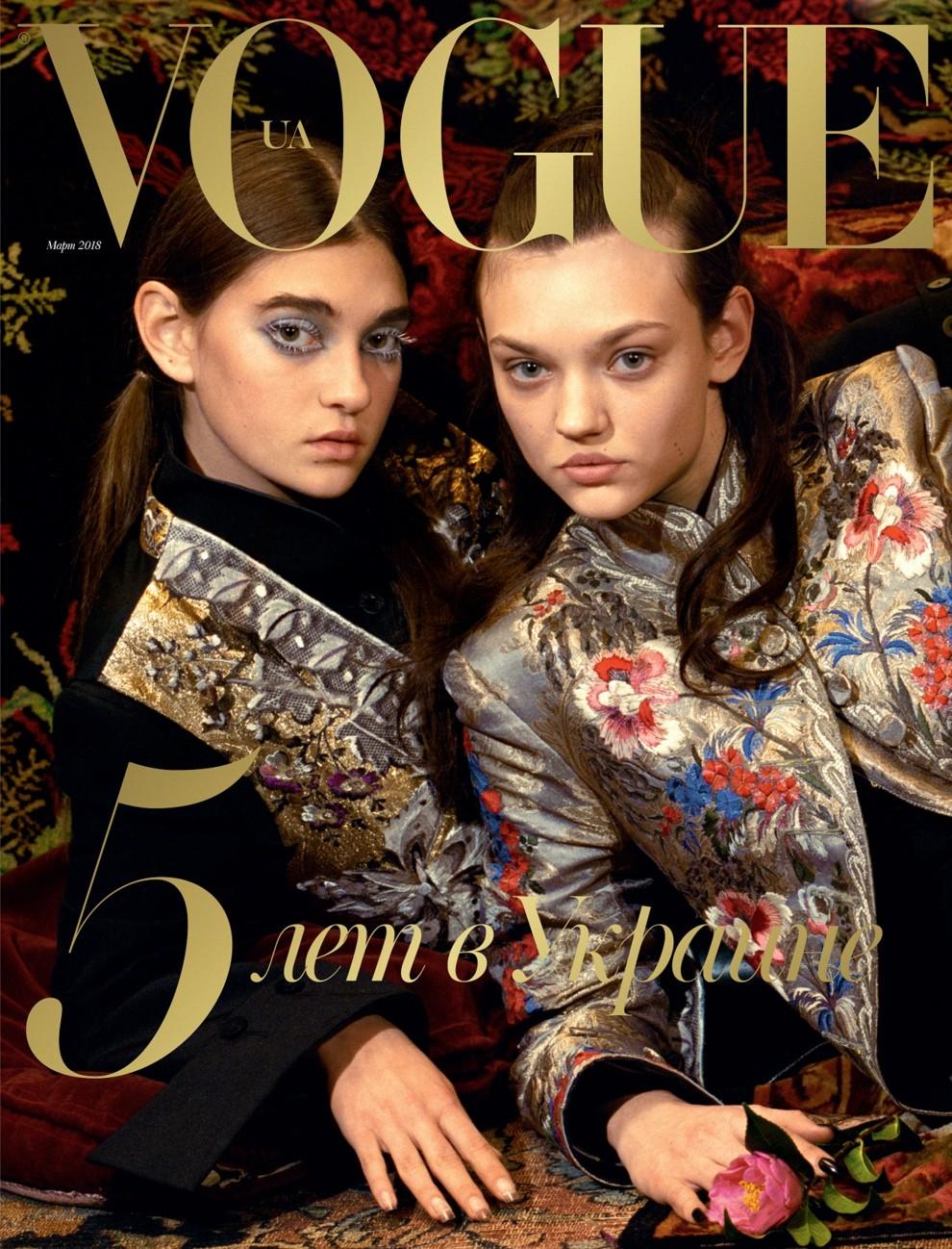 bdd92ccb53c9 Vogue UA представляет юбилейный номер  март 2018   Vogue Ukraine
