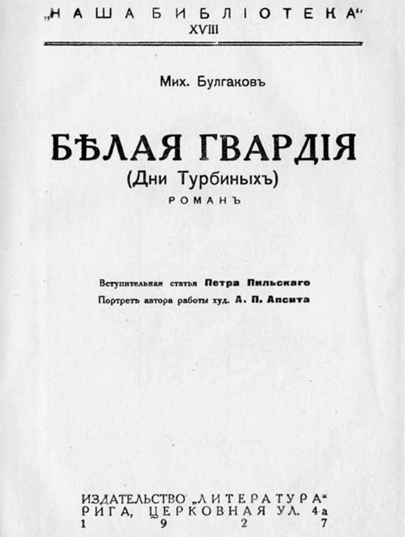 Издание романа «Белая гвардия», 1927