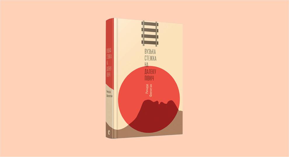4 нові романи a1997e58d760d