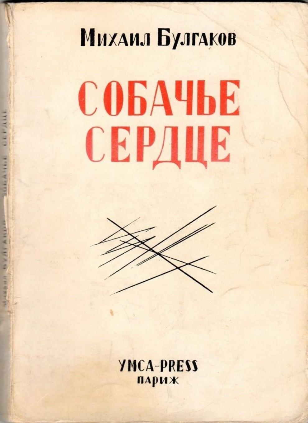 Оригинальная обложка книги «Собачье сердце»