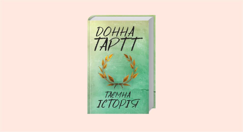 Що читати у грудні  4 нові романи  d8a0b055cdb33