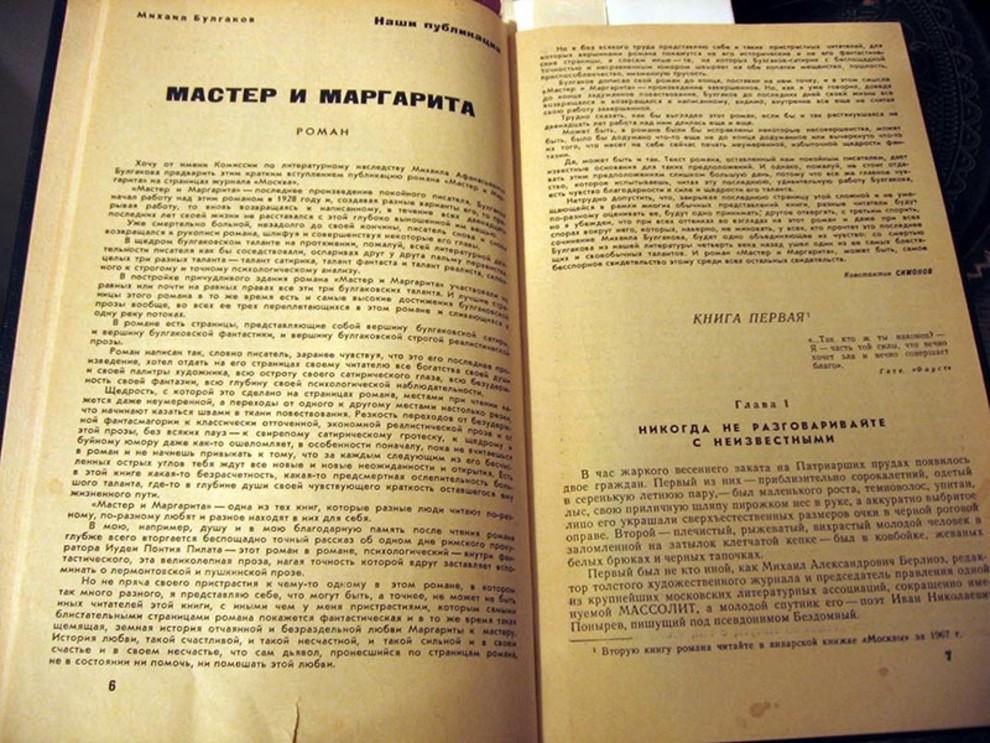 Первая публикация романа «Мастер и Маргарита», журнал «Москва», №11, 1966