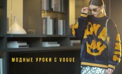 Модні уроки з Vogue: частина 2