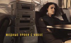 Модні уроки з Vogue: частина 3