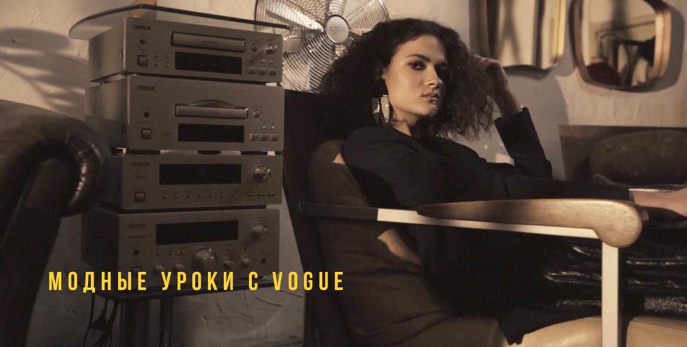 Модные уроки с Vogue: часть 3