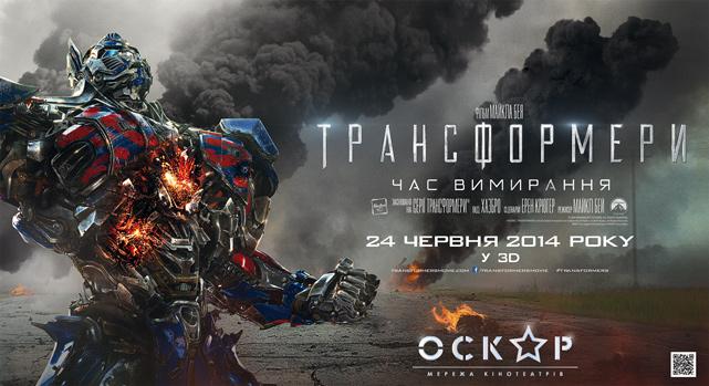 Фильм Трансформеры: Эпоха истребления (2014) - Transformers: Age ... | 349x641