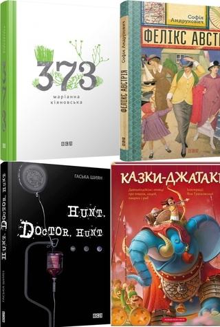 Львовский Форум издателей: что читать, кого слушать