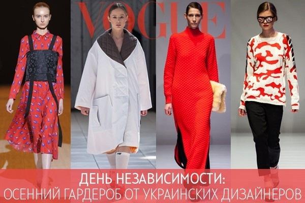 День Независимости: осенний гардероб от украинских дизайнеров